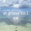 air groove Vol.2 -民族-